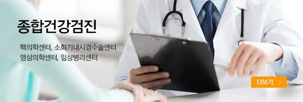 건강검진프로그램